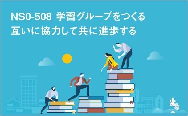 NS0-508学習グループ