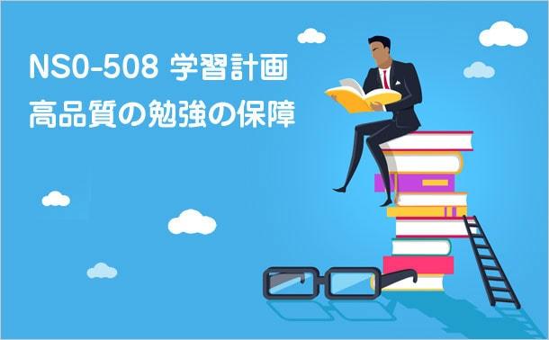 NS0-508学習計画
