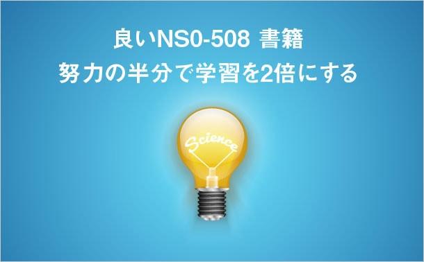 NS0-508書籍