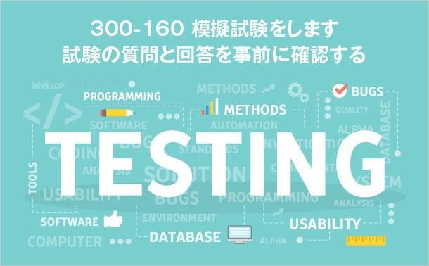 300-160 模擬試験