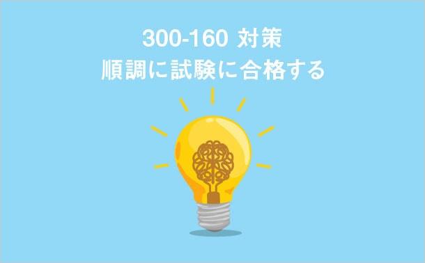 300-160 対策