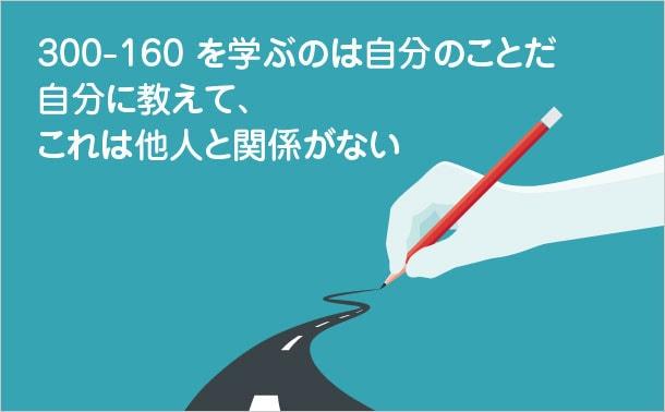 300-160 学習
