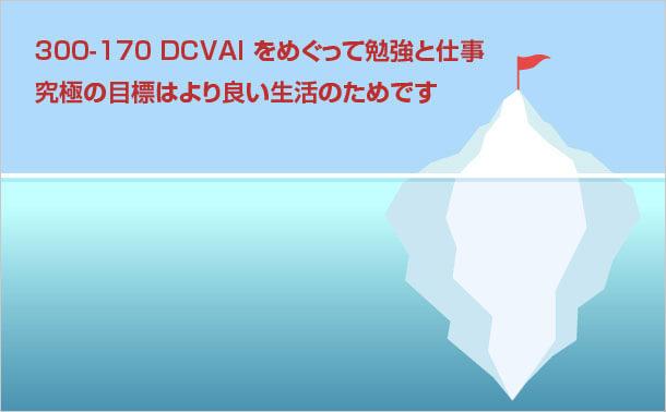 300-170-DCVAI目標