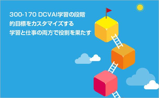 300-170-DCVAI段階的な目標