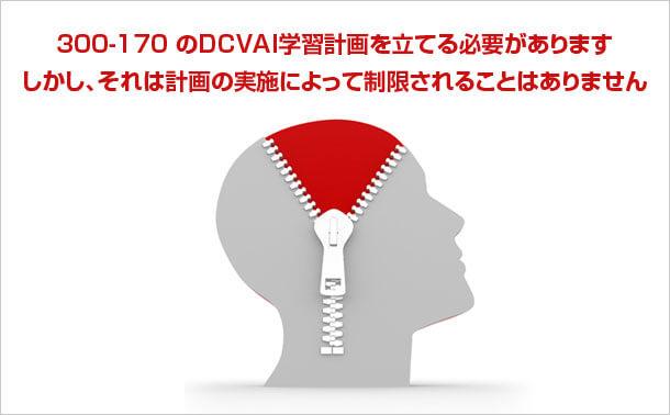 300-170-DCVAI学習計画