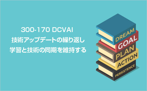 一生に300-170-DCVAIを勉強する
