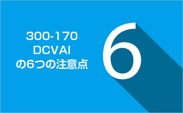 300-170-DCVAIの6つの注意点