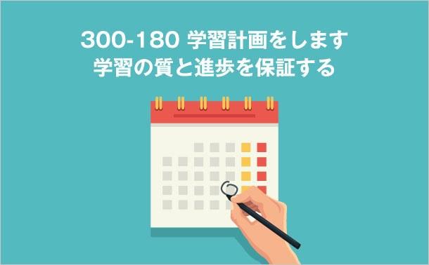 300-180学習計画