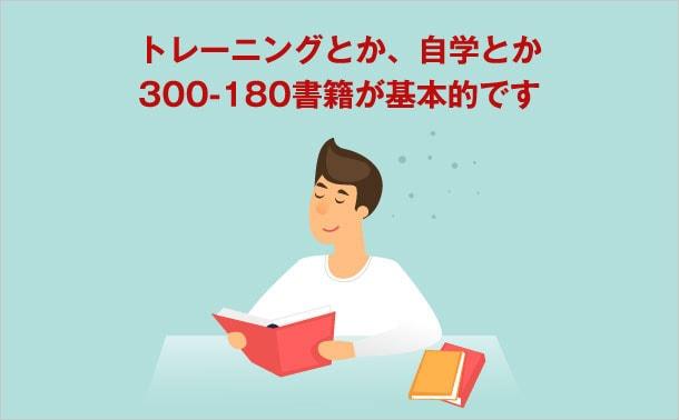 正確に300-180書籍を使用する