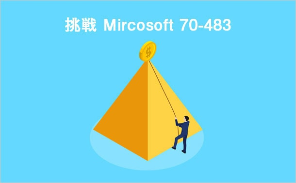 挑戦 Mircosoft 70-483