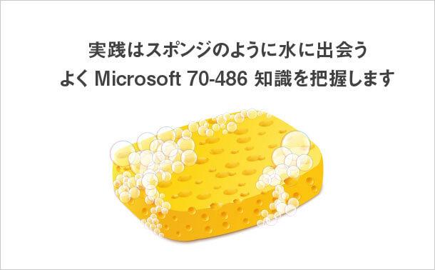 よくMicrosoft 70-486知識を把握します