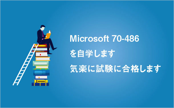 Microsoft 70-486を自学します