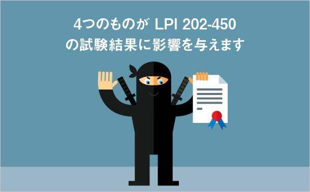 LPI 202-450試験