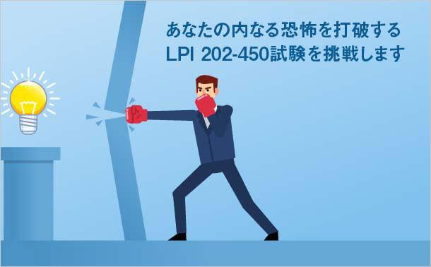 LPI 202-450試験を挑戦します