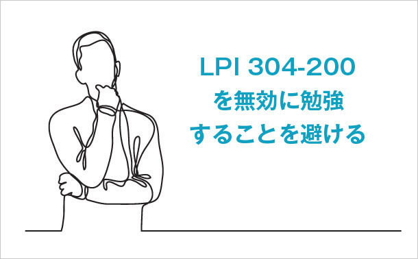 LPI 304-200を無効に勉強することを避ける