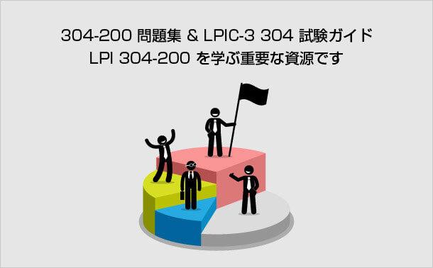 LPI 304-200のリソースを学ぶ