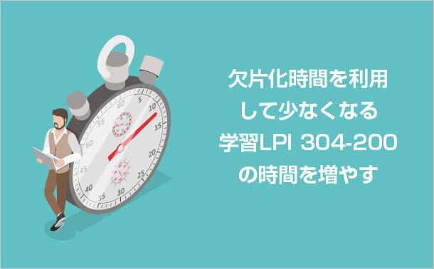 欠片化時間を利用してLPI 304-200を学ぶ