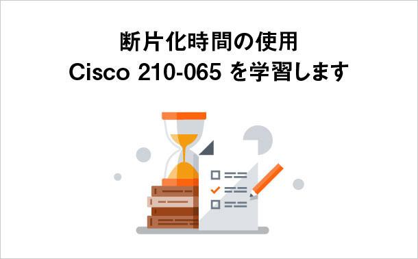 断片化時間の学習Cisco 210-065
