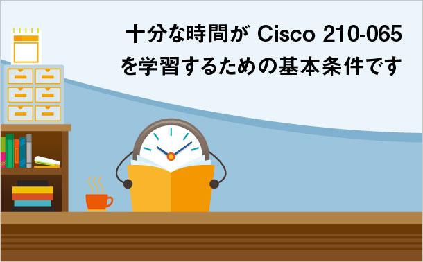 Cisco 210-065学習時間