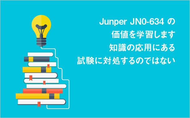 Junper JN0- 634の価値