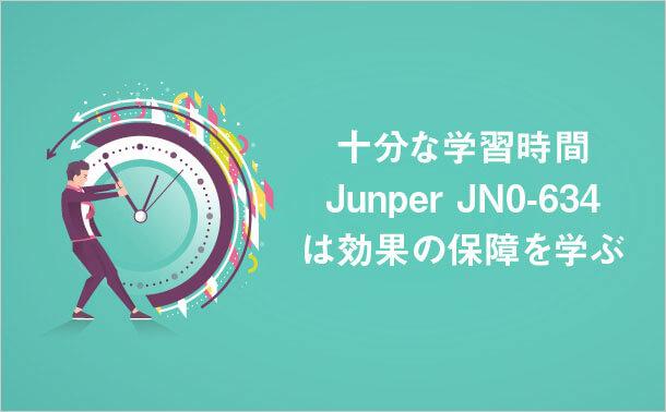 Juniper JN0-634の学習時間