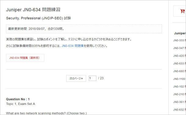 Juniper JN0-634問題練習