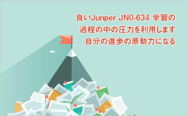 Juniper JN0-634ストレスを学ぶ