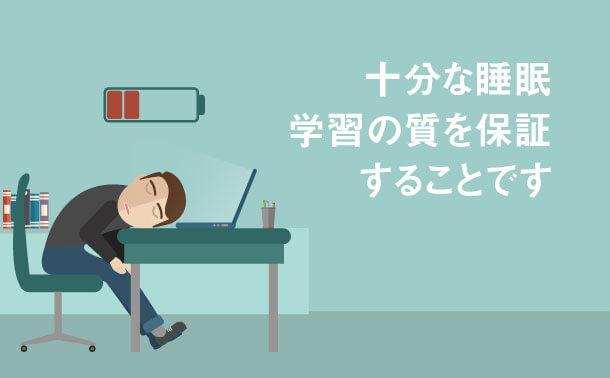 十分な睡眠を確保する