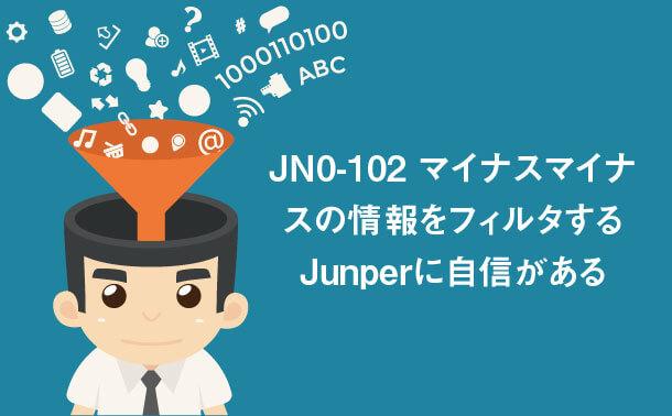 JN0-102 情報