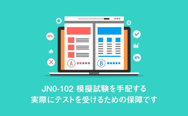 JN0-102 模擬試験