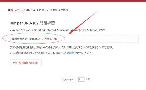JN0-102 問題練習