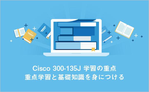 Cisco 300-135J学習の重点
