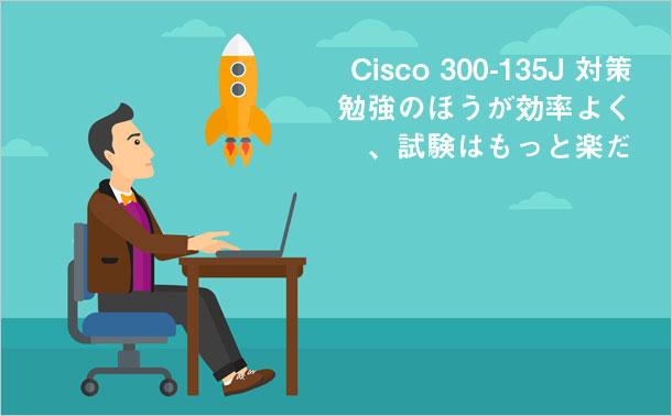 Cisco 300-135J 対策