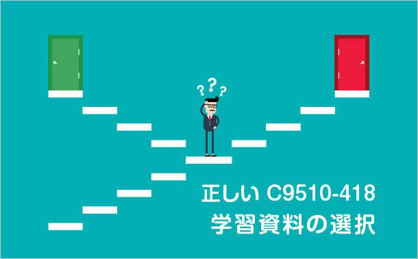 正しいC9510-418学習資料の選択