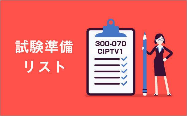 300-070 CIPTV1 試験