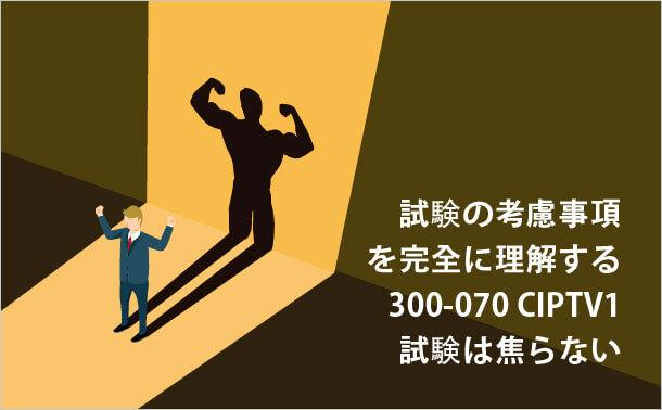 300-070-CIPTV1