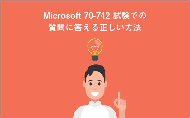 Microsoft 70-742 試験