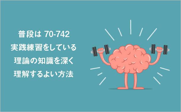 70-742 実践練習