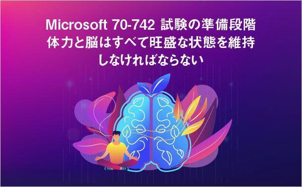 Microsoft 70-742 試験準備