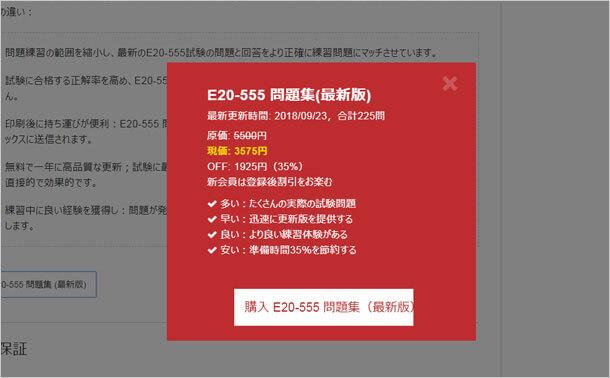 EMC E20-555 問題