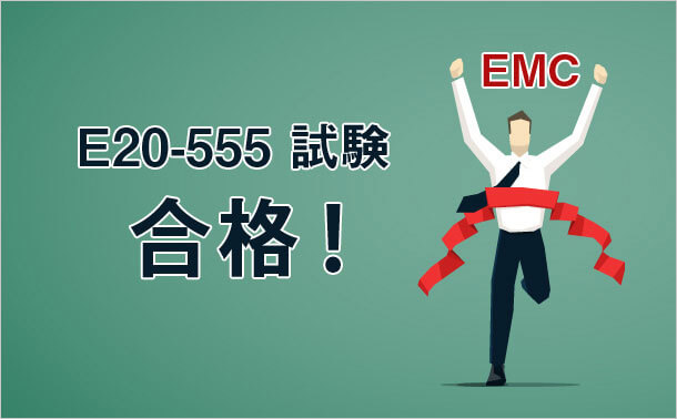 EMC E20-555 試験