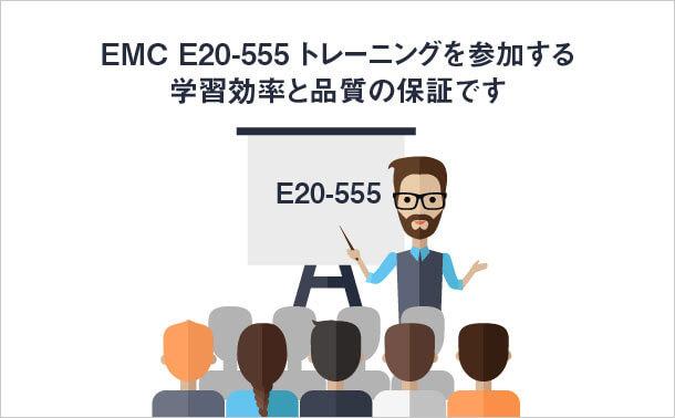 EMC E20-555 トレーニング