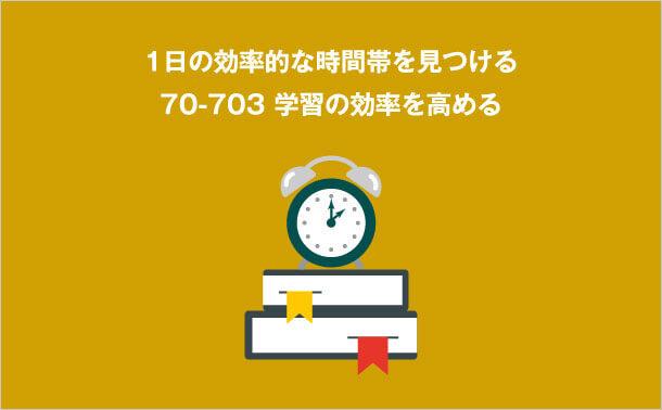 70-703 学習効率