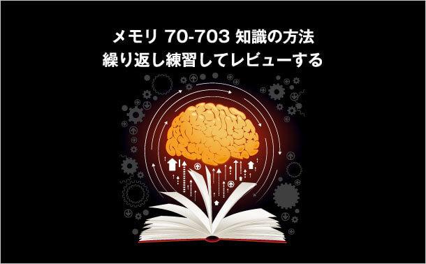 70-703 知識