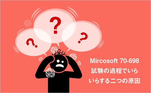 Microsoft 70-698 試験