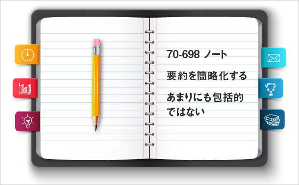 70-698 ノート