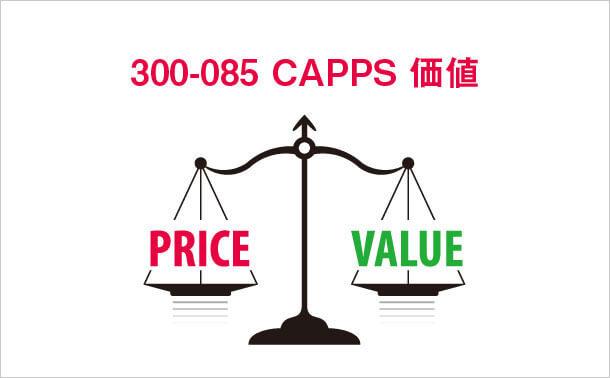 300-085 CAPPS価値