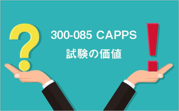 300-085 CAPPS 試験