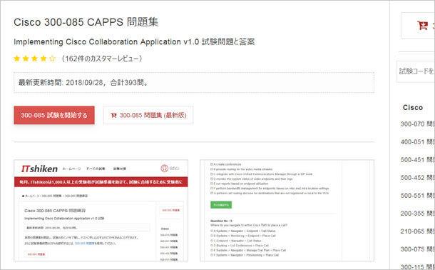 300-085 CAPPS 問題集