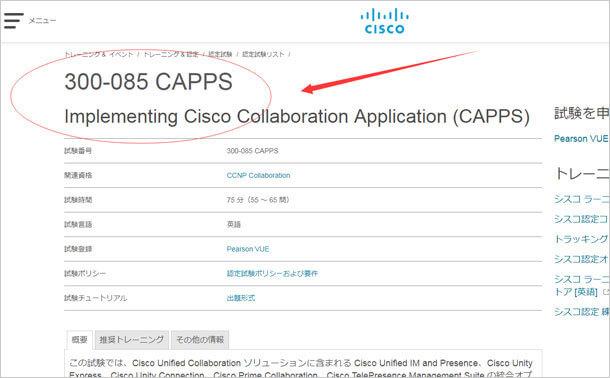 300-085 CAPPS 試験情報